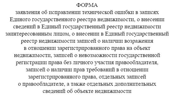 C:\Users\Вова\Desktop\БУХГУРУ\апрель 2019\ВЕБ Дач больше не будет новый закон об отмене дачи с 2019 года\zayavlenie-v-Rosreestr.png