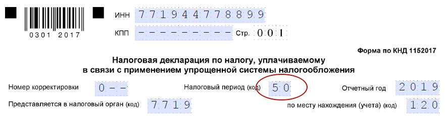 C:\Users\Вова\Desktop\БУХГУРУ\апрель 2019\ВЕБ Образец заполнения в 2019 году декларации УСН при закрытии ИП\kod-nalogovogo-perioda-zakrytie-IP.png