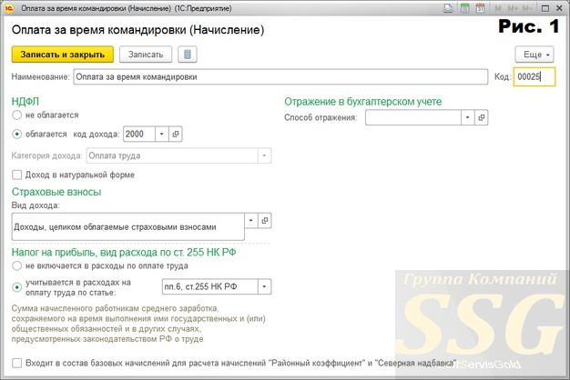 1С Бухгалтерия - создание документа начисления оплаты в командировке