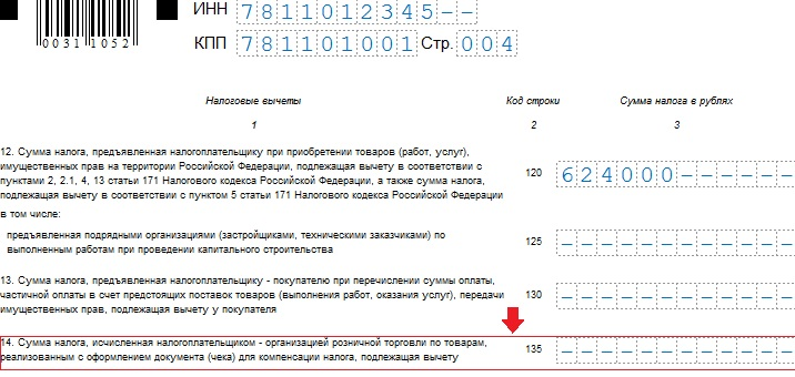 C:\Users\Admin\Downloads\НДС_2.jpg