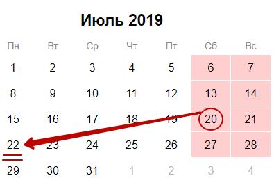 C:\Users\Вова\Desktop\БУХГУРУ\июнь 2019\ВЕБ ЕНВД за 2 квартал 2019\ENVD-srok-sdachi-2-kv-2019.png