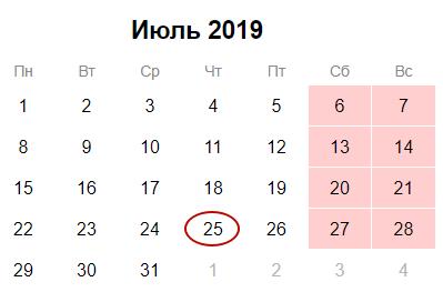 C:\Users\Вова\Desktop\БУХГУРУ\июнь 2019\ВЕБ ЕНВД за 2 квартал 2019\ENVD-srok-uplaty-2-kv-2019.png