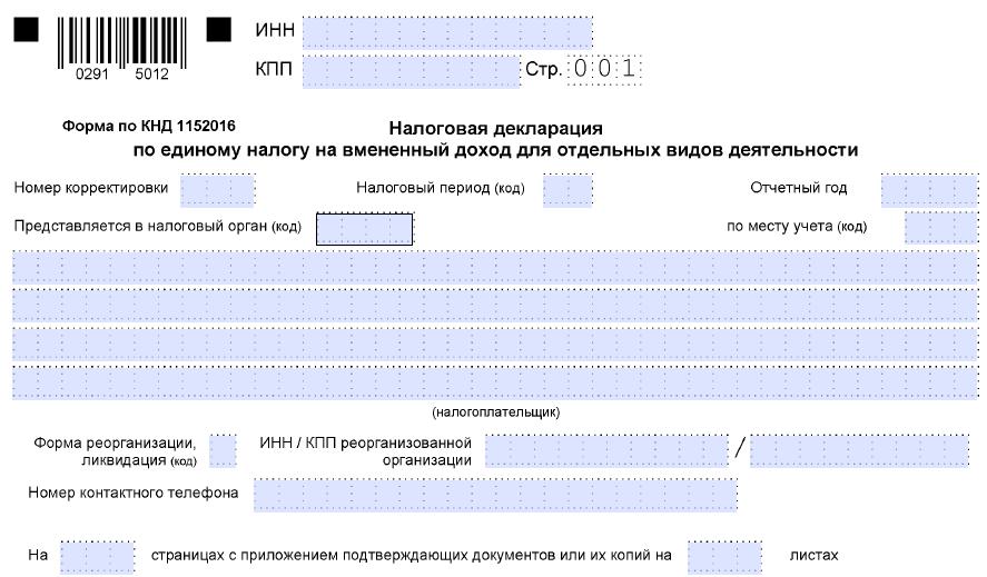 C:\Users\Вова\Desktop\БУХГУРУ\июнь 2019\ВЕБ ЕНВД за 2 квартал 2019\deklaraciya-ENVD-shapka.png