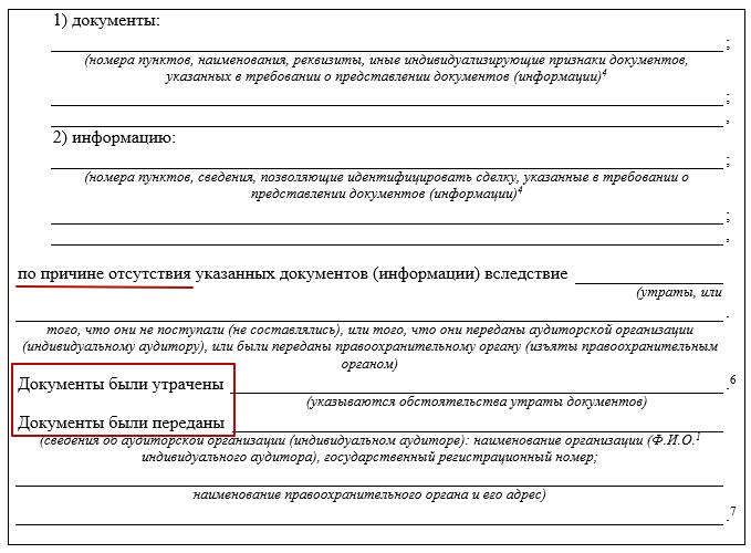 код группы документов 9532 пояснительная записка