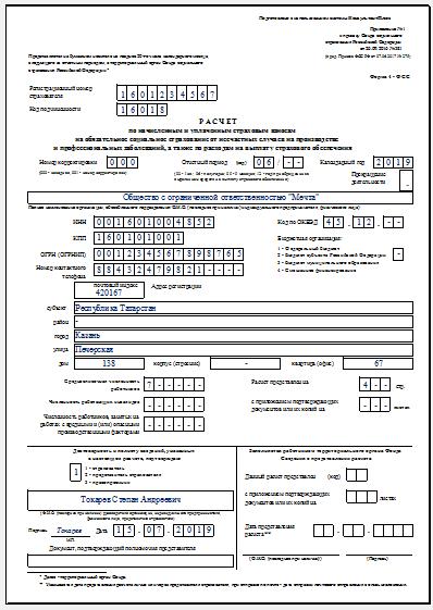 Форма 4-ФСС за 2 квартал 2019 года - образец заполнения