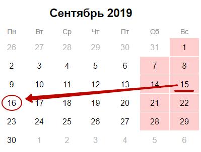 C:\Users\Вова\Desktop\БУХГУРУ\август 2019\ВЕБ СЗВ-М за август 2019\sentyabr'-2019-kalendar'.png