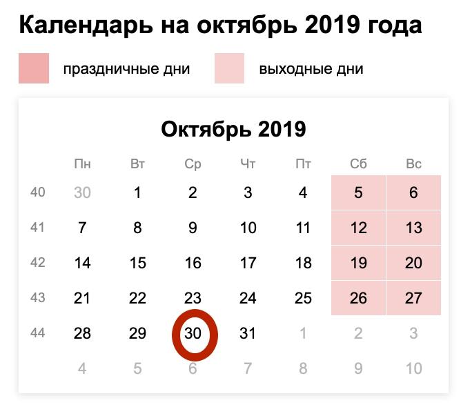 ЕРСВ за 9 месяцев 2019: срок сдачи