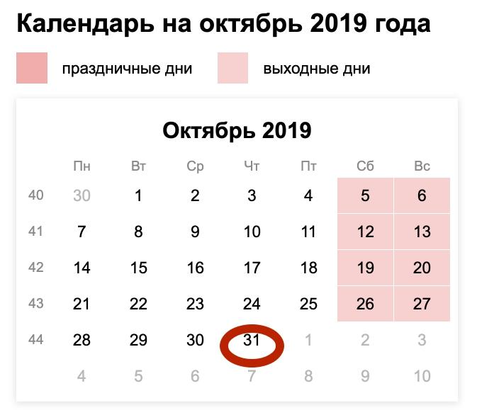 Записка расчет при увольнении в 2019 году