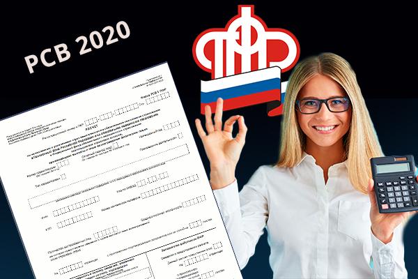Сроки уплаты страховых взносов в 2020 году