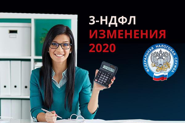 В какую инспекцию необходимо подавать декларацию 3-НДФЛ в 2020 году