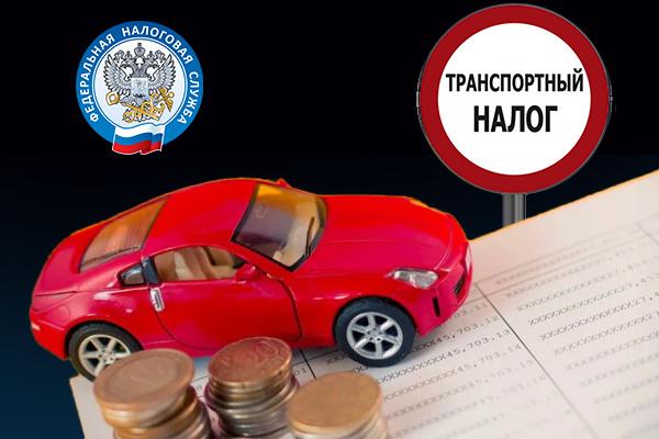 Транспортный налог в 2019 - 2020 годах для юридических лиц