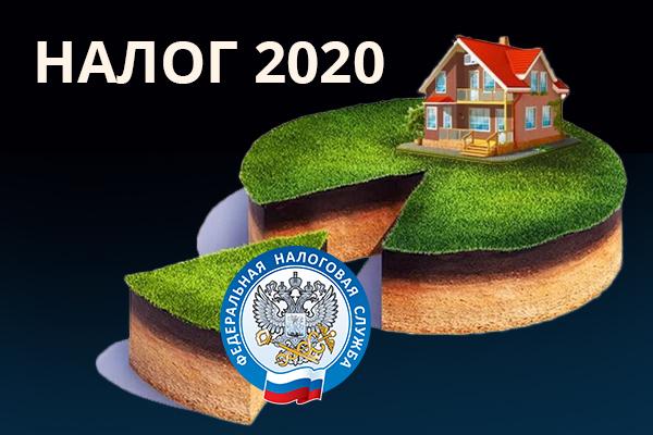 Земельный налог: изменения 2020