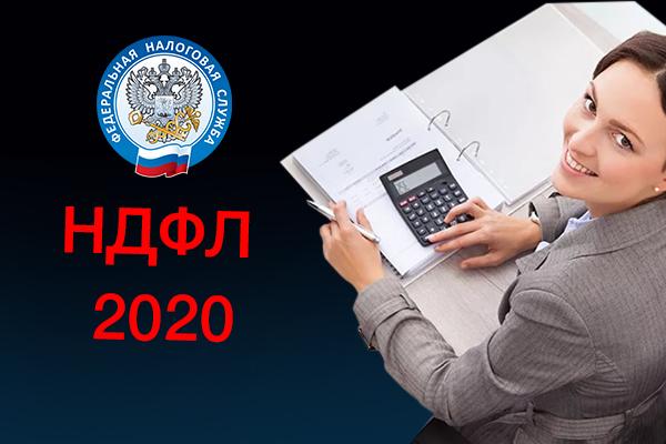 НДФЛ: изменения и новое в 2020 году