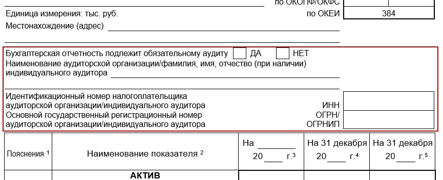 C:\Users\Вова\Desktop\БУХГУРУ\ноябрь 2019\ВЕБ Бухгалтерская отчётнось 2020 изменения\otmetka-audit-buhotchetnost'-2020.png