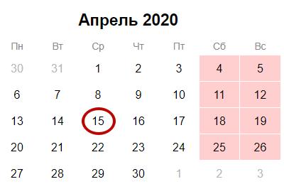 C:\Users\Вова\Desktop\БУХГУРУ\ноябрь 2019\ВЕБ Подтверждение вида деятельности в ФСС в 2020 году\aprel'-2020-kalendar'.png
