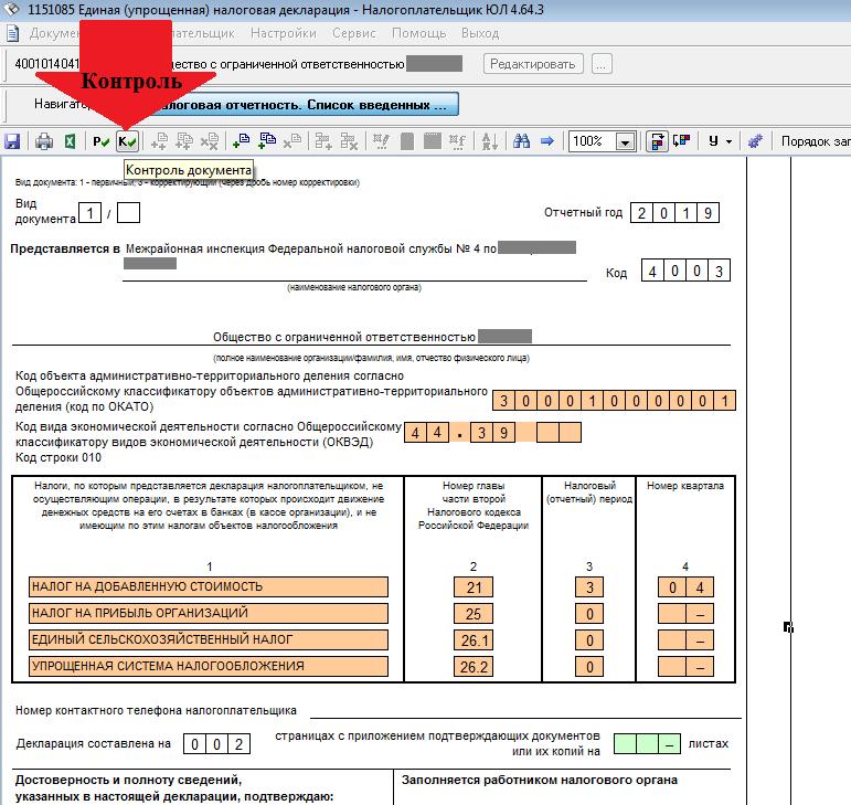 Пример заполнения упрощенной налоговой декларации для ип аттестационный лист медсестры