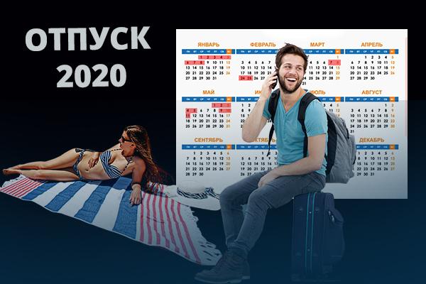 Приказ об утверждении графика отпусков - образец (2019 - 2020)